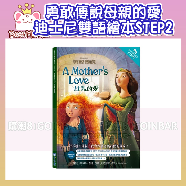 勇敢傳說:母親的愛—迪士尼雙語繪本STEP 2 小光點 9789571098630 (購潮8)