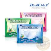 【藍鷹牌】粉色 3D成人立體防塵口罩 50入/盒