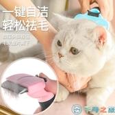 貓梳子貓毛清理器英短貓咪刷毛器掉毛【千尋之旅】