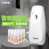 自動香水噴香機家用衛生間除臭酒店除味劑空氣清新劑定時加香 週年慶降價