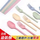 B11小麥秸稈餐具套裝 環保 無毒餐具 筷勺叉三件組 攜帶型 餐具 旅行套裝