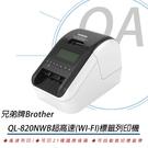 【高士資訊】BROTHER QL-820NWB 超高速 無線網路 標籤列印機 標籤機 WI-FI