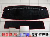 LUXGEN 納智捷 MPV7 M7 上下層 長毛 紅色滾邊 儀表板避光墊 台灣製造 儀表墊 遮光墊