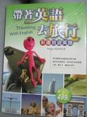 【書寶二手書T5/語言學習_QDR】帶著英語去旅行:彩圖旅遊英語(20K+2CD_Peggy Walsh