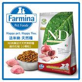 【力奇】法米納Farmina-ND挑嘴幼犬天然無穀糧-雞肉石榴(小顆粒)2.5kg-1270元 可超取(A311C02)