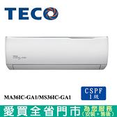 TECO東元6-7坪MA36IC-GA1/MS36IC-GA1精品變頻冷氣空調_含配送+安裝【愛買】
