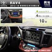 【專車專款】2013~18年TOYOTA RAV4專用10吋觸控螢幕安卓多媒體主機*藍芽+導航+安卓四核心2+32促