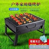 碳烤爐 戶外迷你燒烤爐家用燒烤架家用木炭3-5人燒烤爐子加厚便攜戶外烤【618特惠】