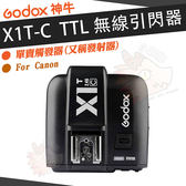 【小咖龍】 GODOX 神牛 X1 X1T-C 單賣 觸發器 無線 TTL 可高速同步 無線TTL控制 發射器 For Canon X1C