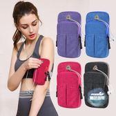 手臂包 跑步手機臂包運動健身臂帶男女蘋果8手機包6臂套臂袋手腕包手臂包 多色