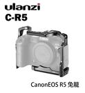 【EC數位】Ulanzi UURig C-R5 佳能兔籠 相機兔籠 提籠 金屬保護框 Canon EOS R5 R6