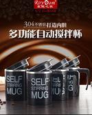 304不銹鋼自動攪拌杯咖啡牛奶飲料電動杯