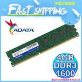 ADATA 威剛 4GB DDR3 1600 記憶體 (單隻)  【快速出貨】