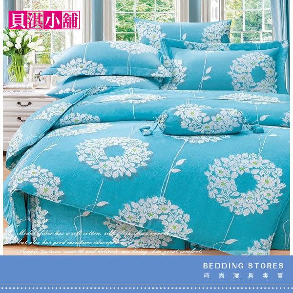 【貝淇小舖】天絲新品 / 花蔓舞-藍 /100%天絲雙人(床包+2枕套+雙人鋪棉兩用被)四件組