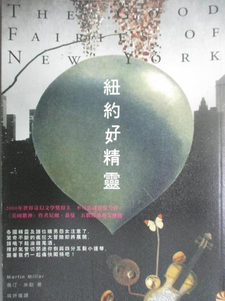 【書寶二手書T2/翻譯小說_LFG】紐約好精靈-hit暢小說_馬汀米勒