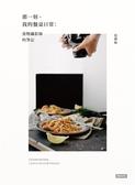 (二手書)那一刻,我的餐桌日常:食物攝影師的筆記(精裝)