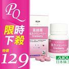 日本味王 強效蔓越莓錠 30粒/瓶【PQ...