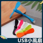 《USB隨身風扇》隨插即用 可接行動電源/筆電 可彎曲 大風力 節能低噪 長效耐用 迷你便攜款