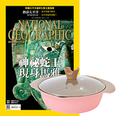 《國家地理雜誌》1年12期 贈 頂尖廚師TOP CHEF玫瑰鑄造不沾萬用鍋24cm(適用電磁爐)