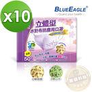 【醫碩科技】藍鷹牌NP-3DSSJ*10台製立體四層式無毒油墨水針布2-6歲幼童防塵口罩 50入*10盒免運
