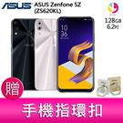 分期0利率 華碩ASUS Zenfone...