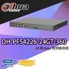 高雄/台南/屏東監視器 大華 DH-PFS4226-24GT-360 24埠 Giga 網路交換器