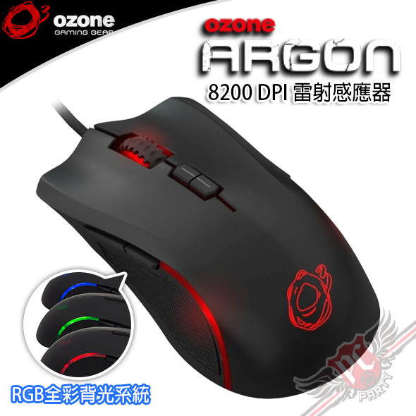 [ PC PARTY ] OZONE Argon RGB 變色 雷射電競滑鼠