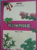 【書寶二手書T9/動植物_HSK】唐詩植物圖鑑_潘富俊