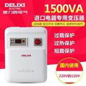 互轉變壓器  德力西電氣變壓器 220V轉110V變壓器日美電器用1500W電壓轉換器 IGO