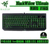 [地瓜球@] Razer BlackWidow Ultimate 黑寡婦 終極版 機械式鍵盤  綠軸 IP54 防水防塵