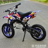 新款賽車山地扒雞越野摩托車49cc迷你兒童加汽燃油小型摩托車  快意購物網