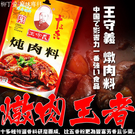 柳丁愛 王守義 十三香 燉肉料24g【A...
