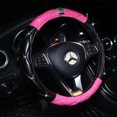 汽車方向盤套女士時尚鑲鑚四季通用型奔馳寶馬奧迪可愛個性車把套HM時尚潮流