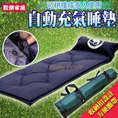 【歡樂家庭】(厚3.5cm款)自動充氣可拼接時尚舒適睡墊/充氣墊/露營睡墊/防潮睡墊/附收納袋(HF-030)