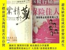 二手書博民逛書店保險行銷罕見2012.03 第275期Y404237