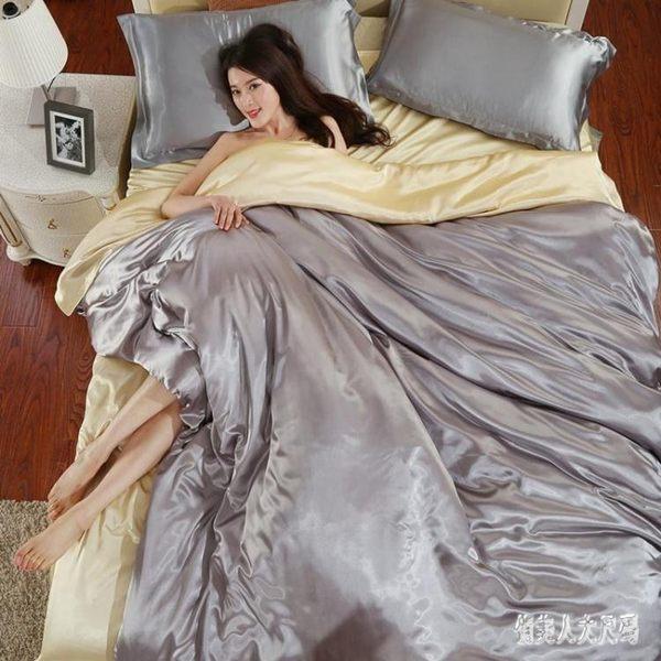床單 夏季歐式冰絲四件套純色天絲綢緞被套床單床上用品 FR8341『俏美人大尺碼』