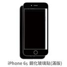 iPhone 6s 鋼化玻璃貼(一般滿版) 保護貼 玻璃貼 抗防爆 鋼化玻璃膜 螢幕保護貼