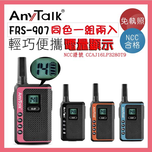 ANY TALK FRS-907 免執照 NCC 認證 無線 對講機 (一組兩入) 贈耳麥 可USB供電 輕巧 顯示電量 可寫妨擾碼