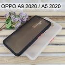 【Dapad】耐衝擊防摔殼 OPPO A9 2020 / A5 2020 (6.5吋)