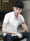 夏季白襯衫男士短袖襯衣純色韓版修身型商務休閒寸衫職業工裝薄款       伊芙莎