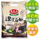 【馬玉山】山藥黑芝麻糊(12入)~全天然新品上市