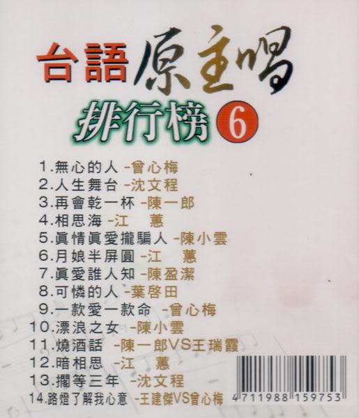台語原主唱排行榜 第6輯 CD (音樂影片購)