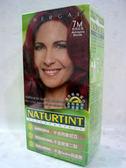 NATURTINT赫本~7M亮棕紅色染髮劑