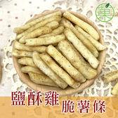 鹽酥雞脆薯條 【菓青市集】