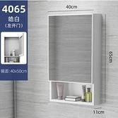 浴室櫃 北歐式掛墻式鏡柜單獨收納盒太空鋁鏡箱組合衛生間儲物鏡子TW【快速出貨八折下殺】