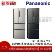 *新家電錧*【Panasonic國際NR-D611XV-L/V】610L四門無邊框鋼板系列電冰箱