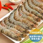【南紡購物中心】【賣魚的家】極鮮野生大明蝦 1盒組(550g/8尾/盒)