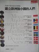 【書寶二手書T9/社會_BSV】建立歐洲強小國的人們_林侑毅, 金成進