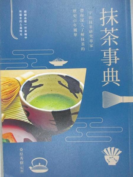 【書寶二手書T1/餐飲_ILL】抹茶事典-宇治抹茶研究專家 帶你深入了解抹茶的歷史百年風華_桑