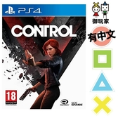 ★御玩家★現貨 PS4 控制 Control 歐版 有中文字幕 [P420355]